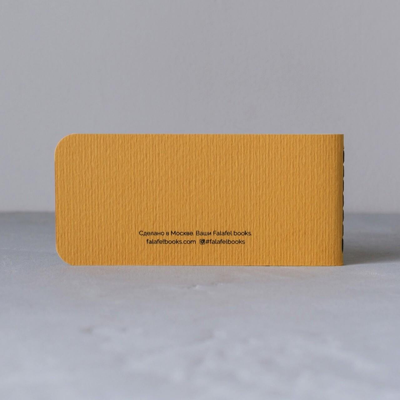 Блокнот Falafel Yellow A7