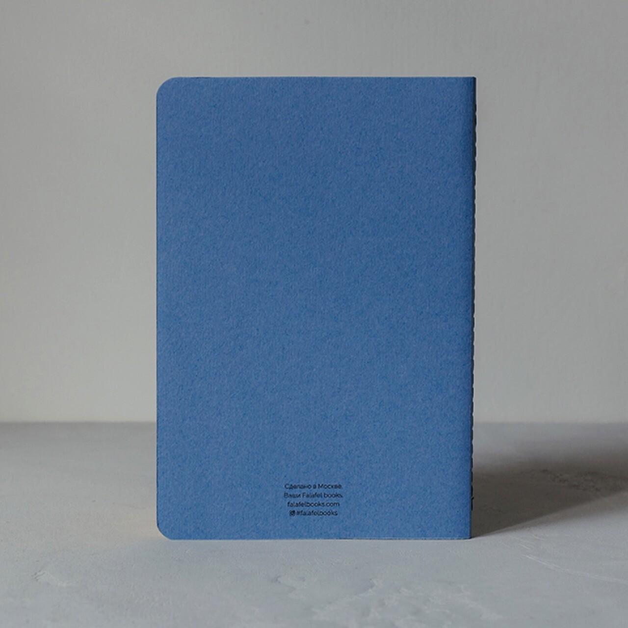 Скетчбук Falafel Forget-Me-Not-Blue A5