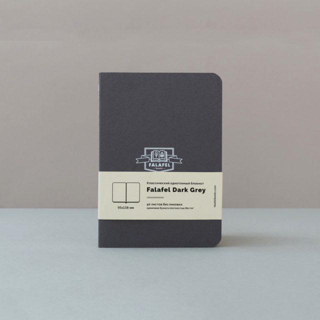 Скетчбук Falafel Dark Grey A6