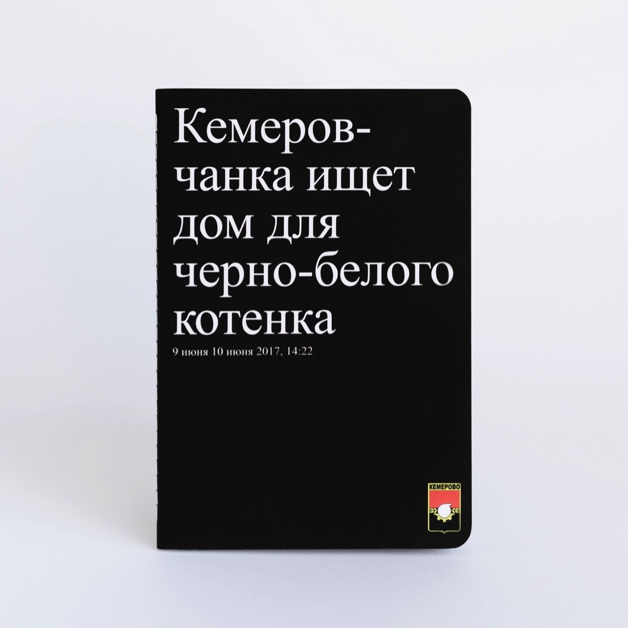 Кемеровчанка