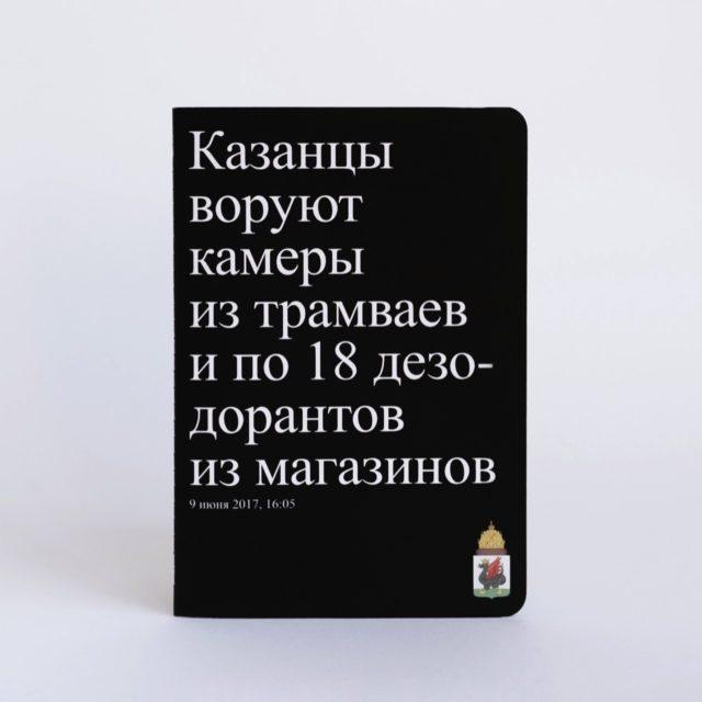 Казанцы