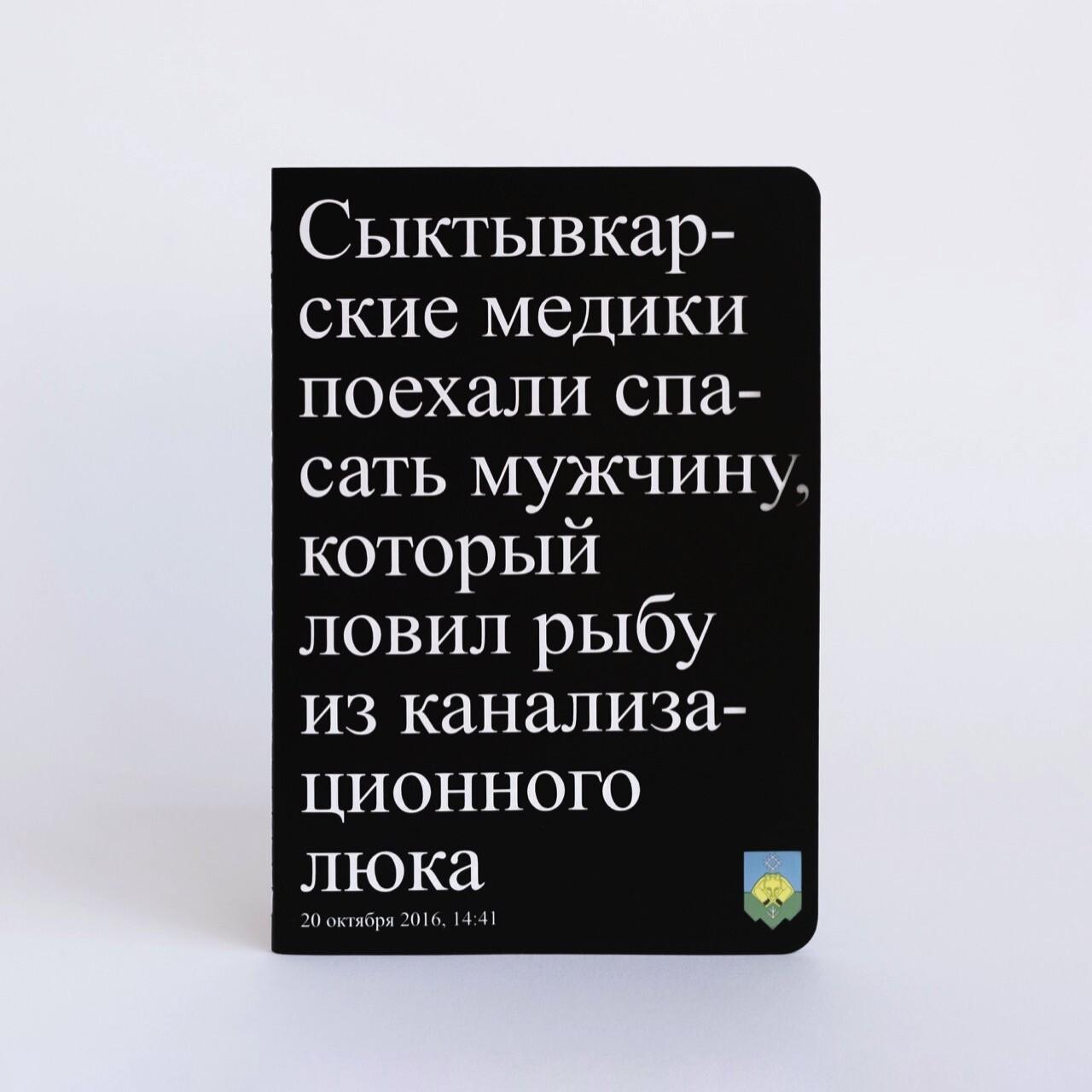 Сыктывкарские медики