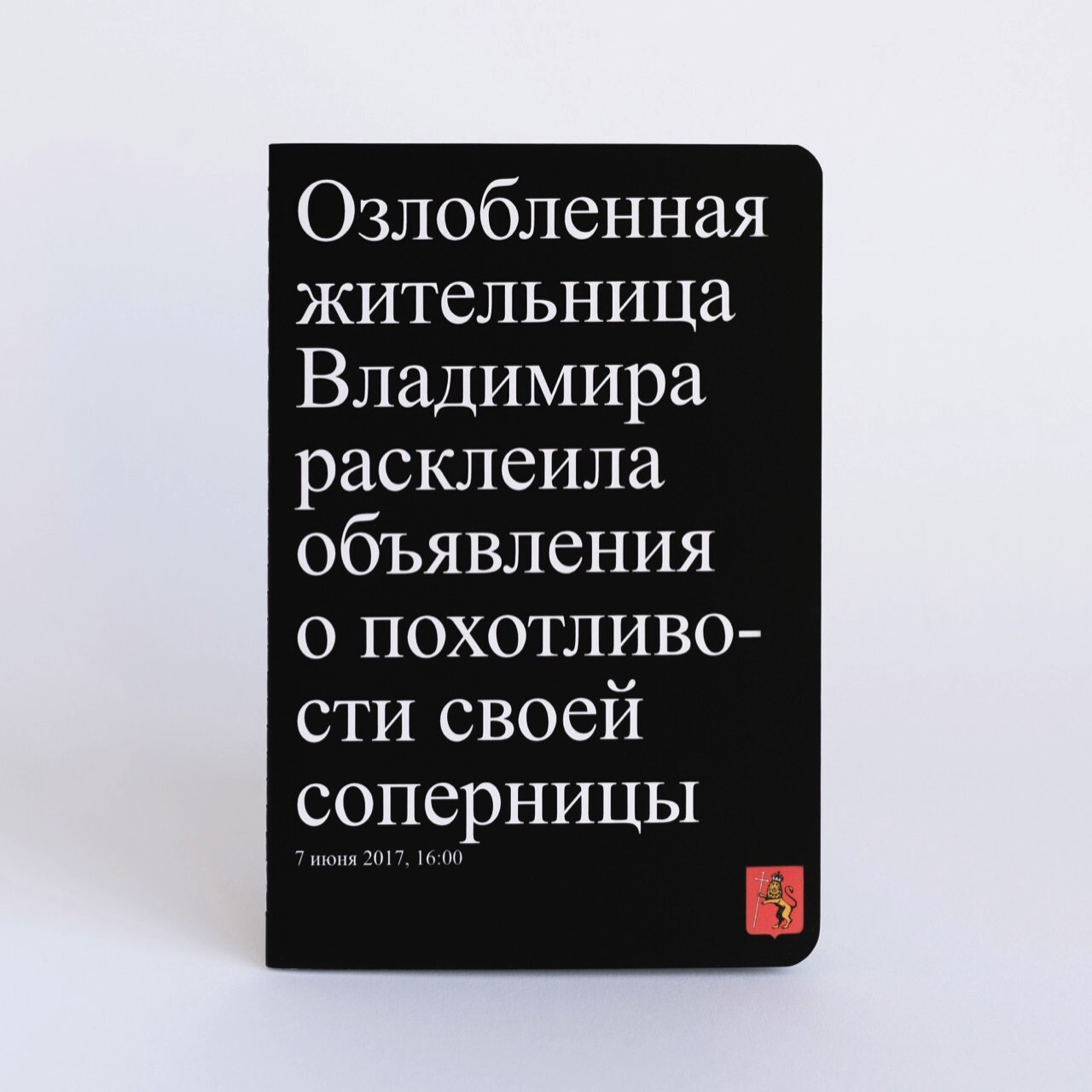 Озлобленная жительница Владимира