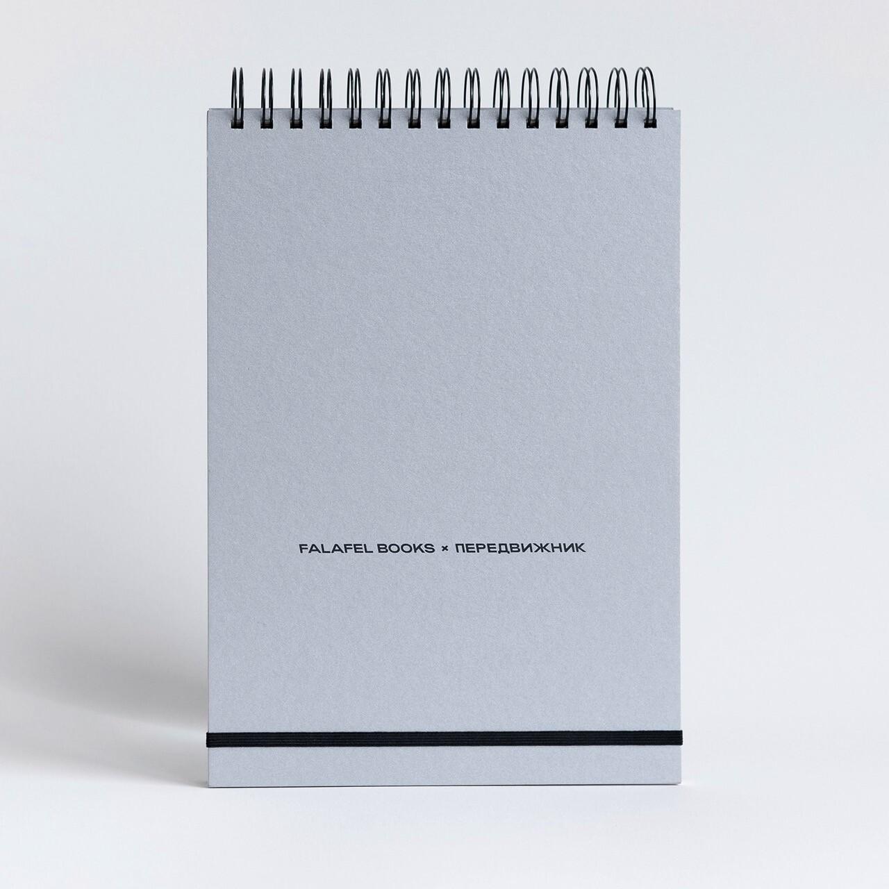 Скетчбук Falafel books × Передвижник A4