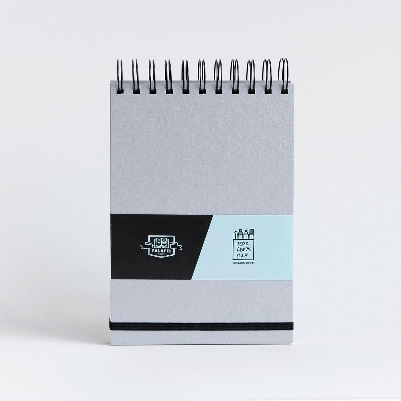 Скетчбук Falafel books × Передвижник A5