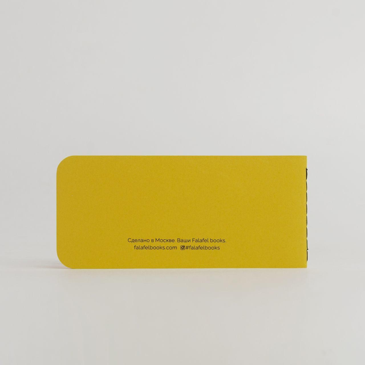 Блокнот Falafel Mustard Yellow A7